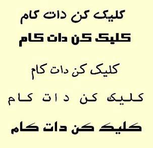 چند فونت فارسی زیبا